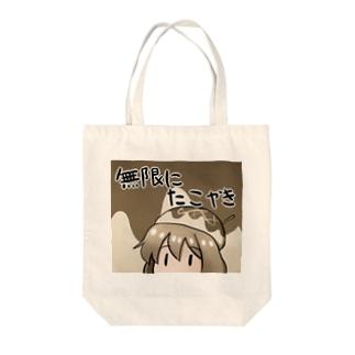 mugenniTakoyaki Tote bags
