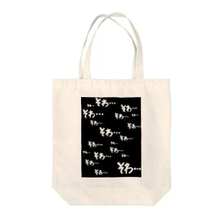 そわそわ バレンタインデー Tote bags