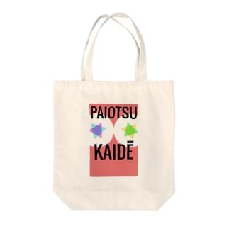 ぱいおつかいでー Tote bags