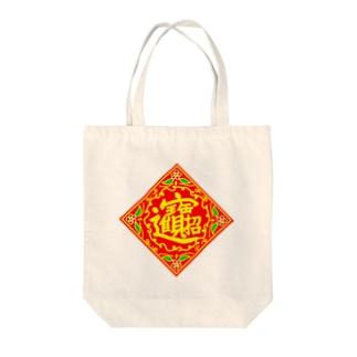 中国の財運アップを願うやつ Tote bags