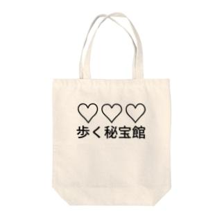 ♡♡♡歩く秘宝館 Tote bags