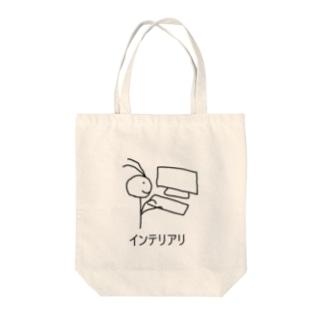 インテリアリ Tote bags