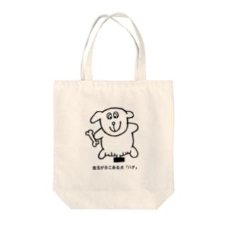 金玉が8こある犬「ハチ」 Tote bags