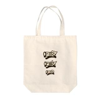 こいのぼりマン編隊飛行 Tote bags