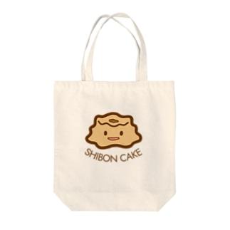 しぼんケーキ Tote bags