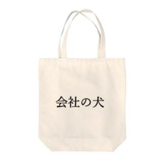 miracleの会社の犬 Tote bags