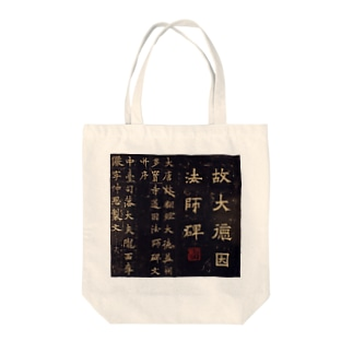 Memorial Stele for the Buddhist Master Daoyin Tote bags
