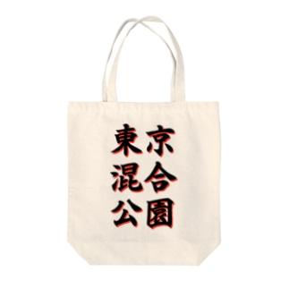東京混合公園(黒) Tote bags