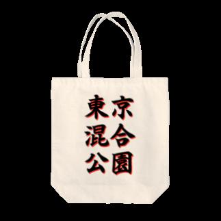 TOKYO BLEND PARKの東京混合公園(黒) Tote bags