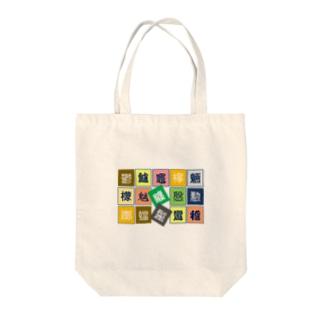 難解漢字 Tote bags