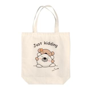 ポポ&ココ(Just kidding) Tote bags