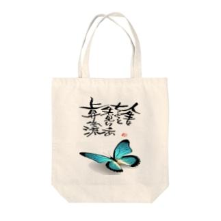 筆文字アート!蝶【ブルー】 Tote bags