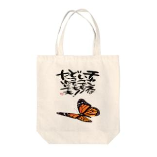 筆文字アート!蝶【オレンジ】 Tote bags