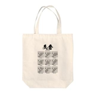 将棋:矢倉囲いの種類(一覧)金矢倉ほか Tote bags
