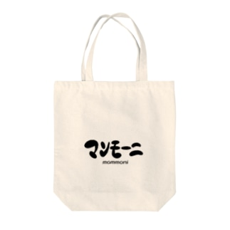 マンモーニ Tote bags