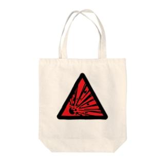 ハザードシンボル 爆発注意 標識 Tote bags
