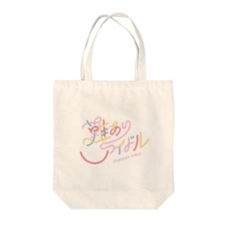 オタフクガールズの難ありアイドル Tote bags
