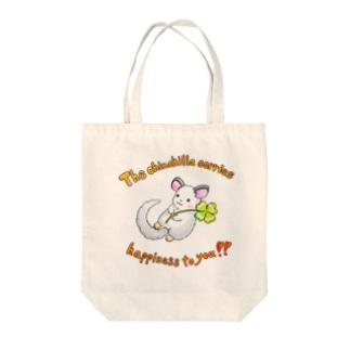 幸せを運ぶチンチラさん Tote bags