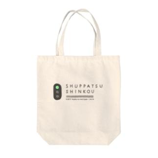 SHUPPATSU SHINKOU Tote bags