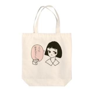 べつに、好きちゃうし。 Tote bags