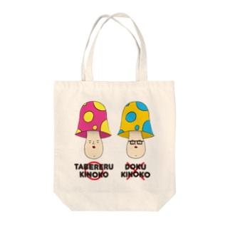 きのこたち Tote bags