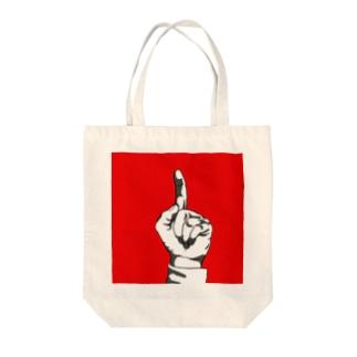 死への恐怖 Tote bags