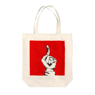 Not for youの死への恐怖 Tote bags