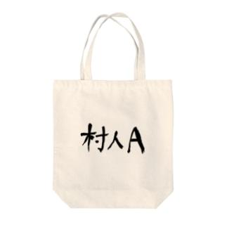 村人A Tote bags