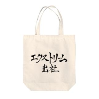 エクストリーム出社 Tote bags