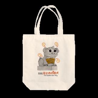 genの狛犬吽くん Tote bags