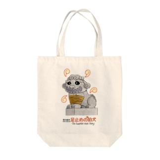 狛犬阿くん Tote bags