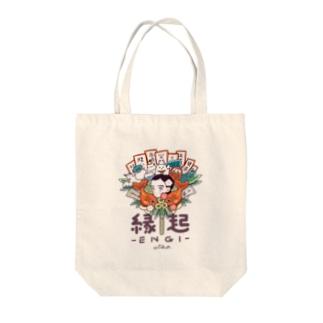 縁起 Tote bags