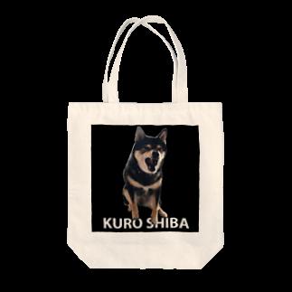 みょうがたんのKURO SHIBA Tote bags