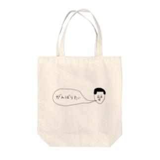 凡人すたいる。がんばりたい Tote bags