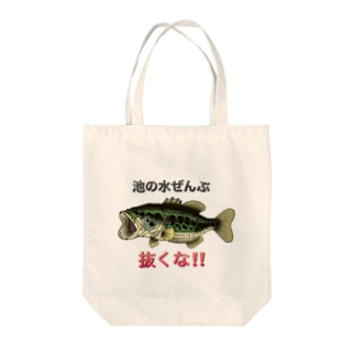 池の水ぜんぶ抜くな!! Tote bags