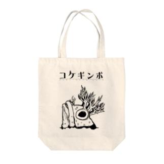 リアルなコケギンポ Tote bags