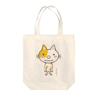 にゃんじろう Tote bags