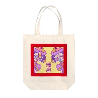 きょんしーちゃん Tote bags