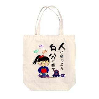 剣道女子 人に勝つより自分に勝て Tote bags