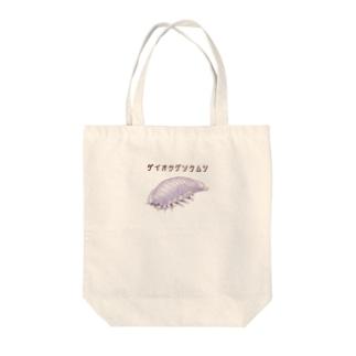 ダイオウグソクムシ Tote bags