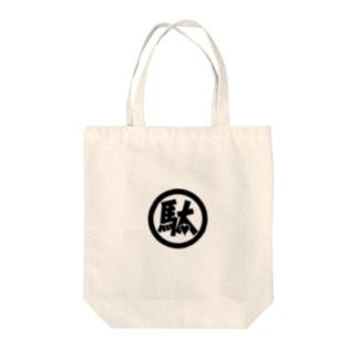駄トト【黒ロゴ】 トートバッグ