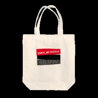 wlmのYAKUMAN - KOKUSHIMUSO Tote bags