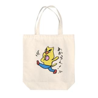 黄色いねこの人生 Tote bags