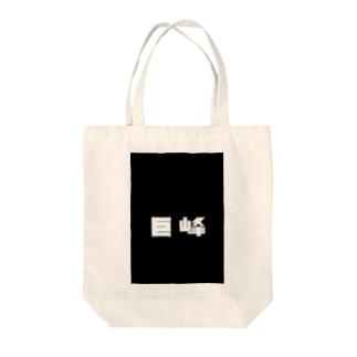 巨峰 Tote bags