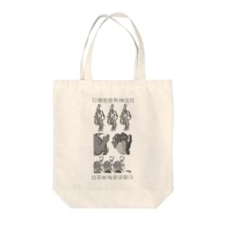 引導断絶無神信仰 Tote bags