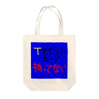 Tポイントカード持ってない Tote bags