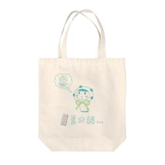 豆大福ちゃん Tote bags