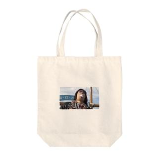 〔小幡直紀公認〕ガチで人生の負け組だけが買えるオリジナルステッカー Tote bags