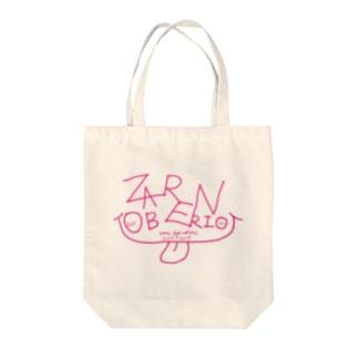 ざれん。5thロゴ(2019) Tote bags