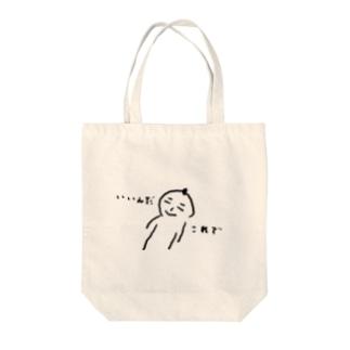 いいんだ、これで Tote bags
